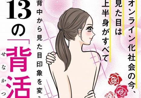 背中から見た目印象を変える13の「背活」メソッド 1,430円(定価・税込)