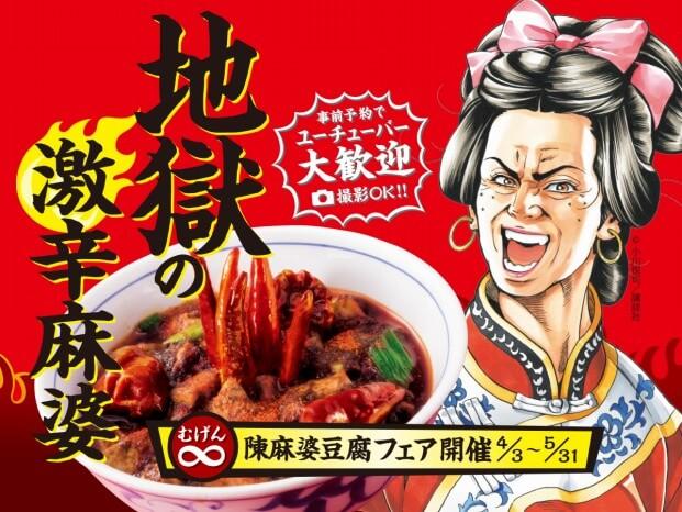 完食して無料券をGET!過去最高の辛さ「地獄の麻婆豆腐」に挑戦してみない?