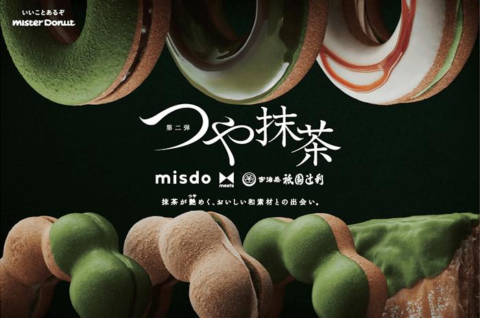 ミスタードーナツ_misdo meets 祇園辻利 第二弾『つや抹茶』