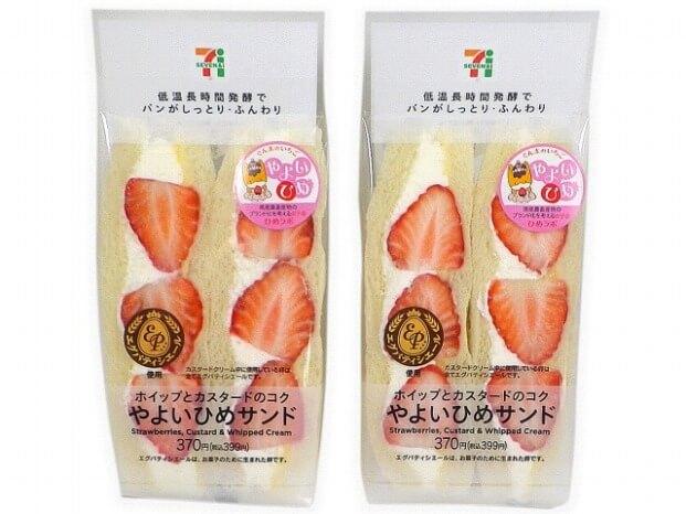 セブン-イレブン_こだわりクリームのやよいひめサンド 370円(税抜)