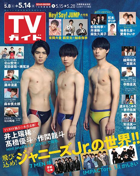 「TVガイド2021年5/14号」