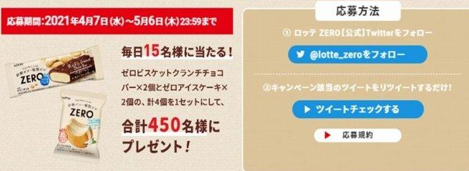 ZEROビスケットクランチチョコバー、ZEROアイスケーキ 各151円(希望小売価格・税込)