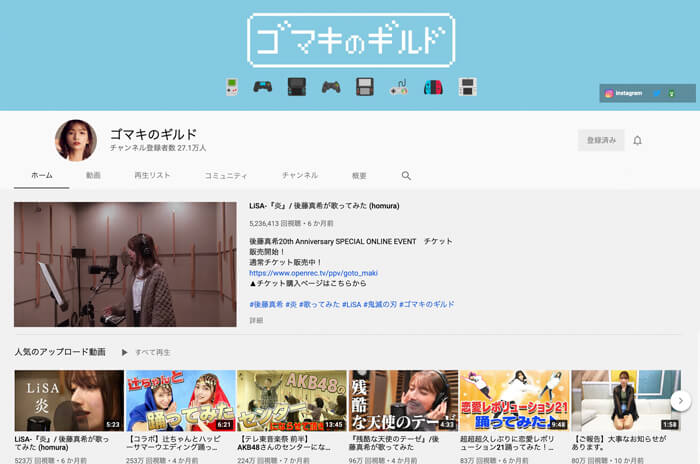 後藤真希公式YouTubeチャンネル『ゴマキのギルド』