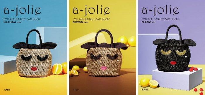 a-jolie EYELASH BASKET BAG BOOK