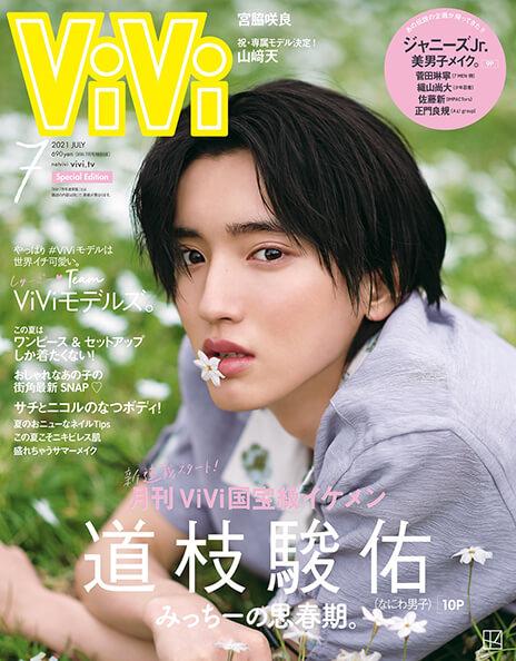 ViVi 2021年7月号特別版 道枝駿佑(なにわ男子/関西ジャニーズJr.)