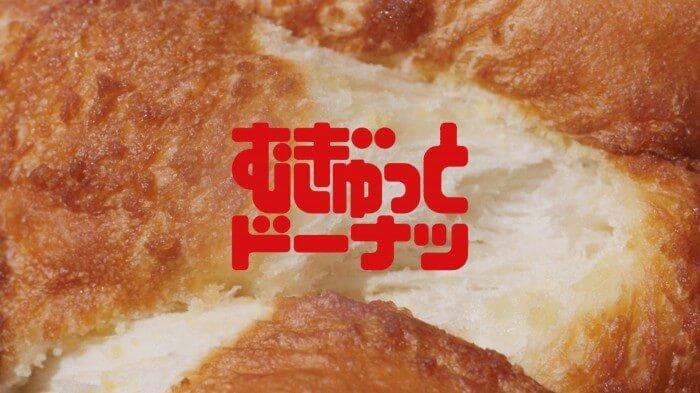 菅田将暉_ミスタードーナツ_むぎゅっとドーナツ_新TVCM『パンのふり』篇(15秒)