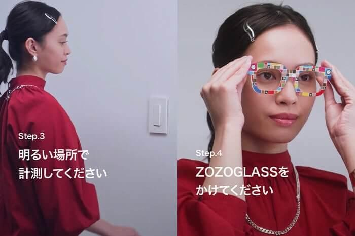 ゾゾグラス、パーソナルカラー、肌診断